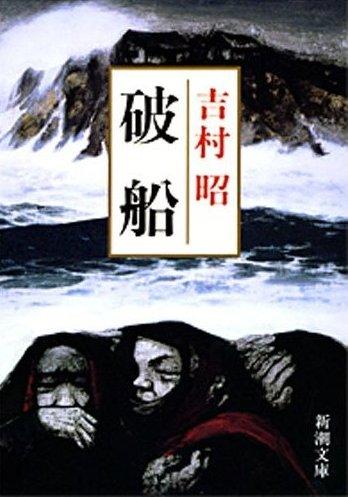 naufrage couverture japonaise