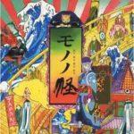 Mononoke, un ovni au royaume de l'anime japonais