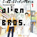 Tokyo alien bros. – tome 1